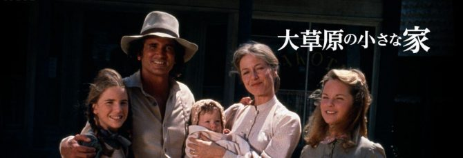 大草原の小さな家,無料視聴