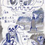 変身ドクロイダー,6話
