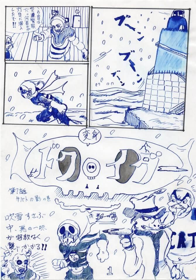 変身ドクロイダー,7話