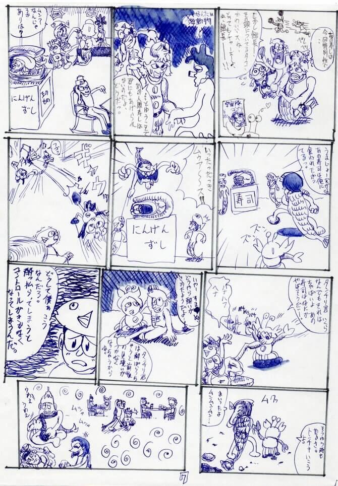 変身ドクロイダー,8話