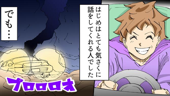 きさらぎ駅,漫画