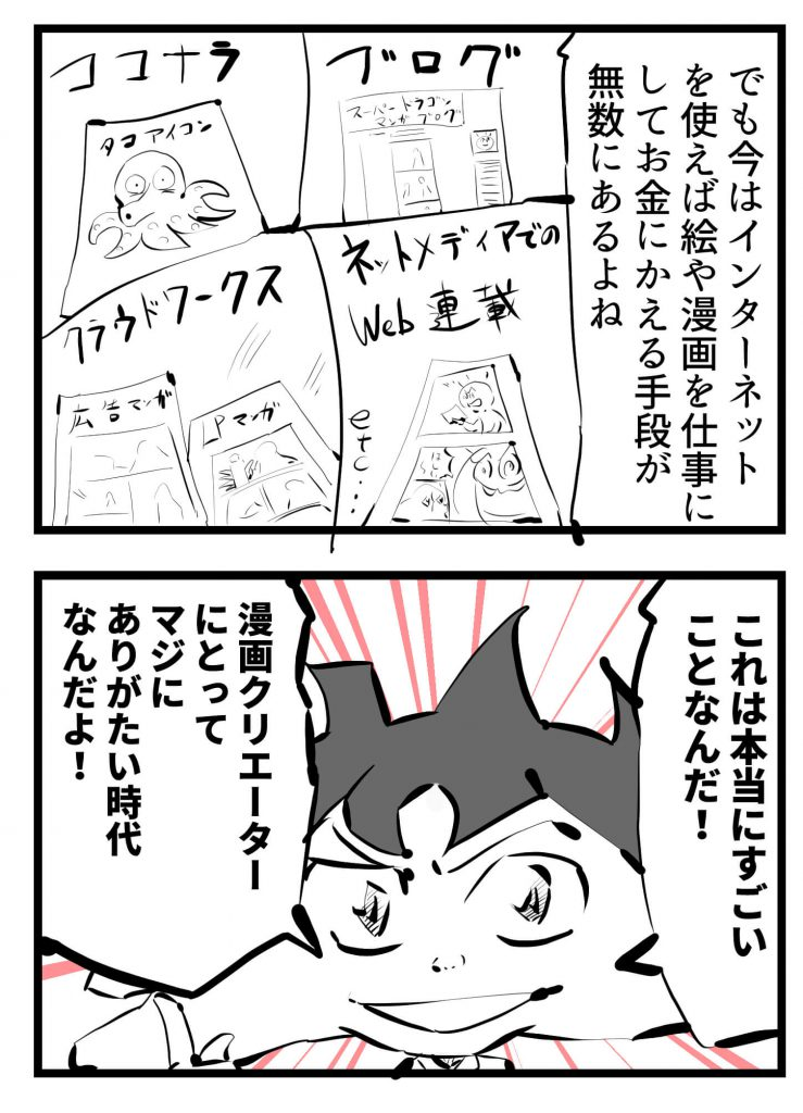 web漫画,稼ぐ,4コマ漫画