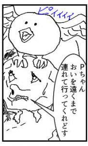 2ページ,漫画