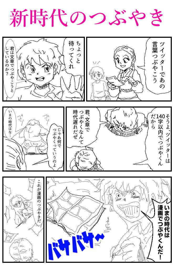 つぶやき,漫画