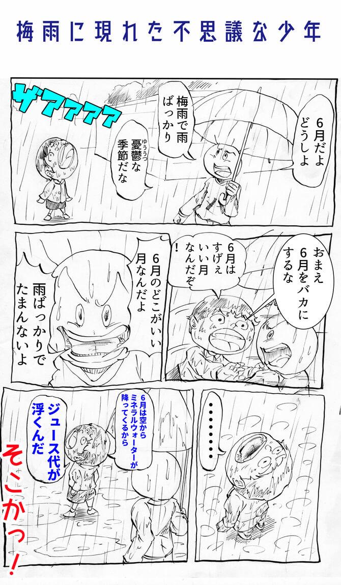 梅雨,漫画