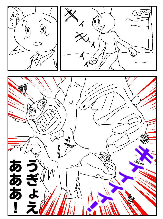 狂気の虫,漫画