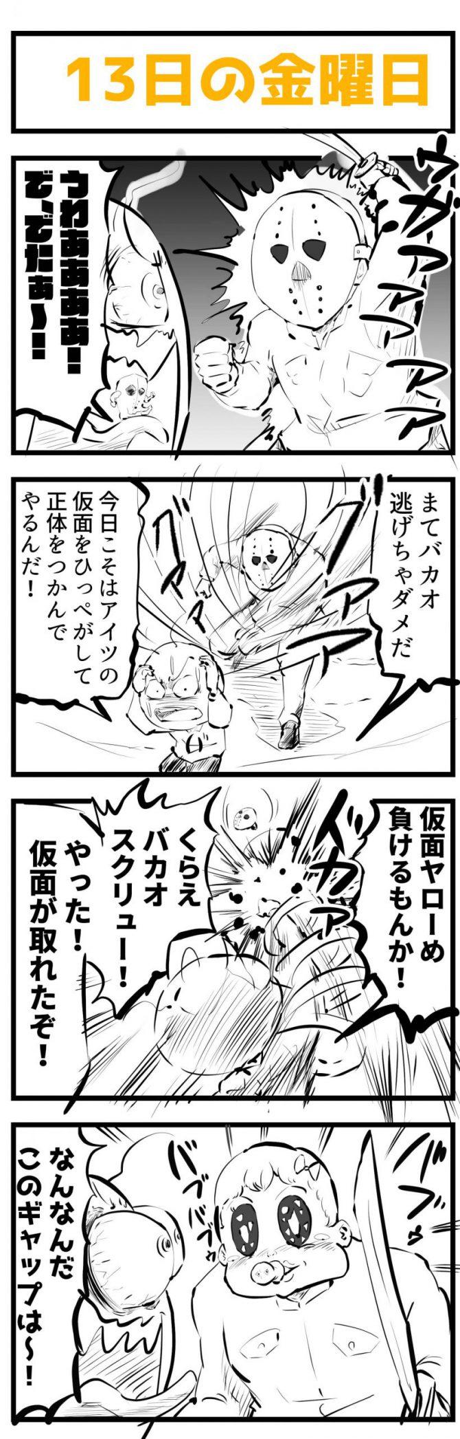 13日の金曜日,4コマ漫画