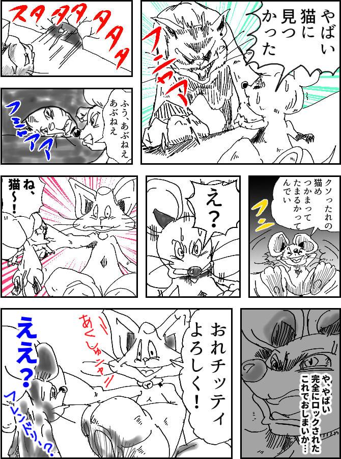 猫,ネズミ,漫画