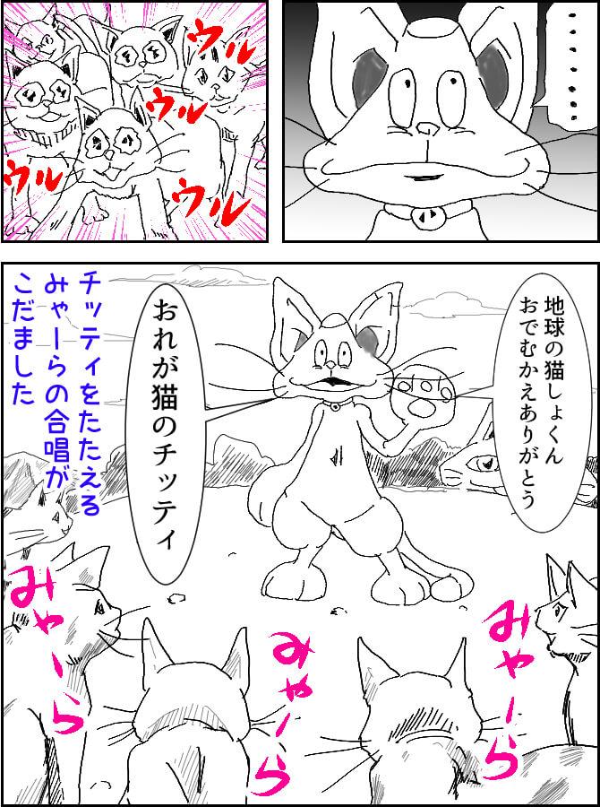 猫のチッティ,漫画,2ページ