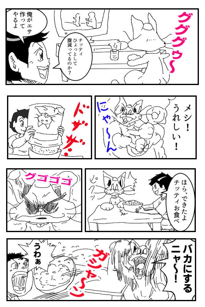 猫のチッティ,漫画