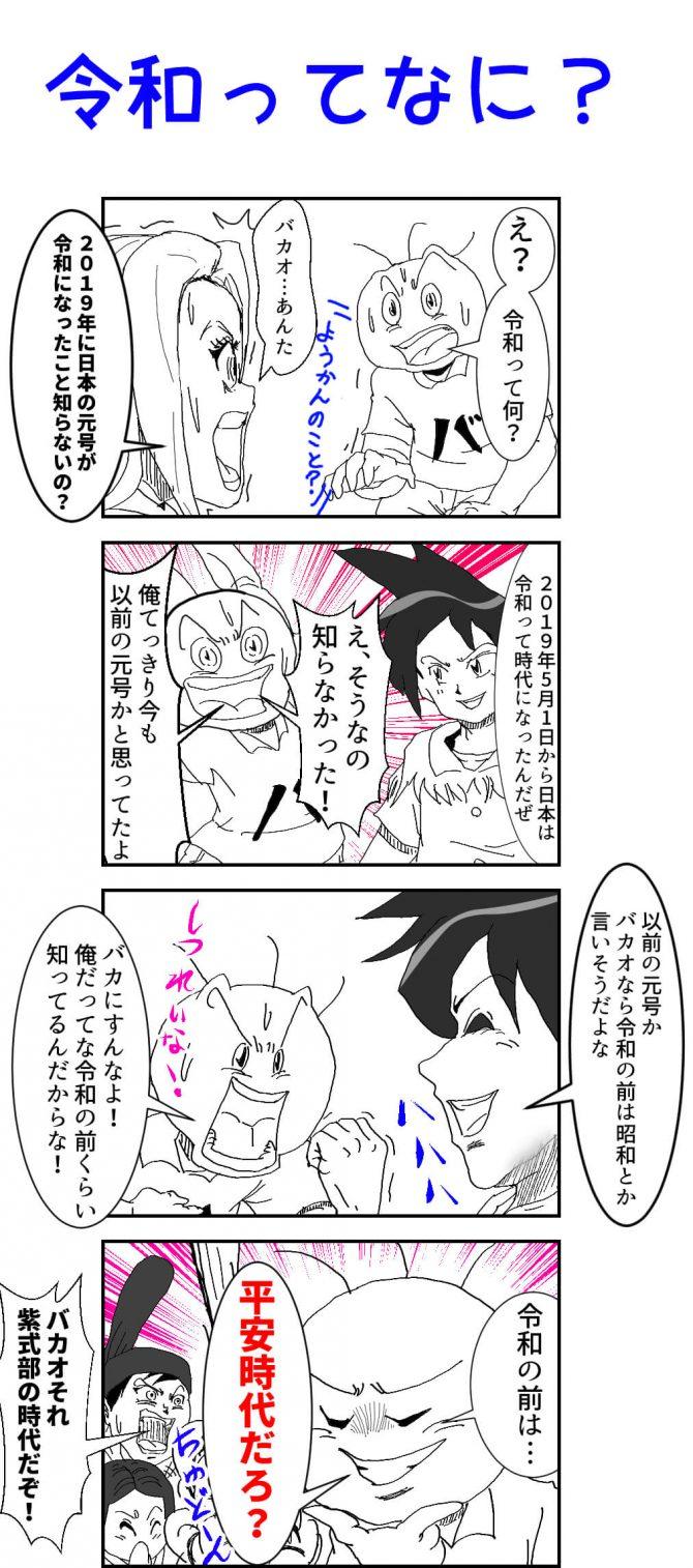 令和,4コマ漫画