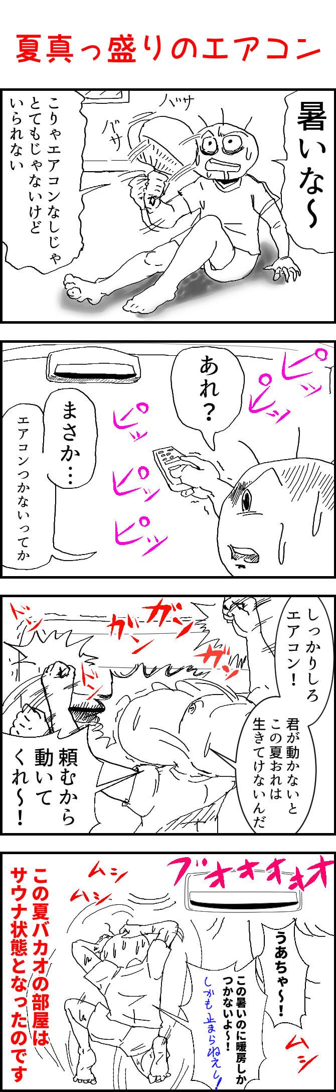 バカオくん,四コマ漫画,エアコン