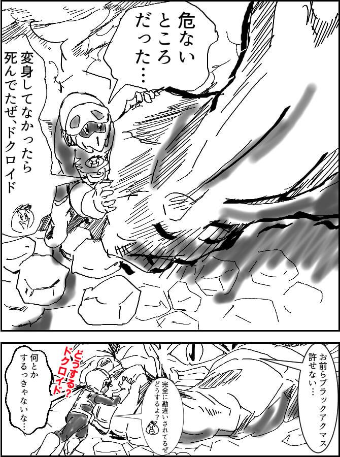 変身!ドクロイド,月世界大戦争編,7話
