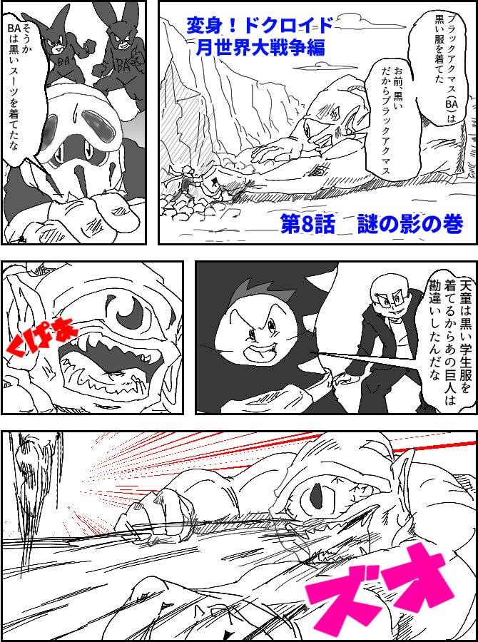 変身!ドクロイド,月世界大戦争編,8話