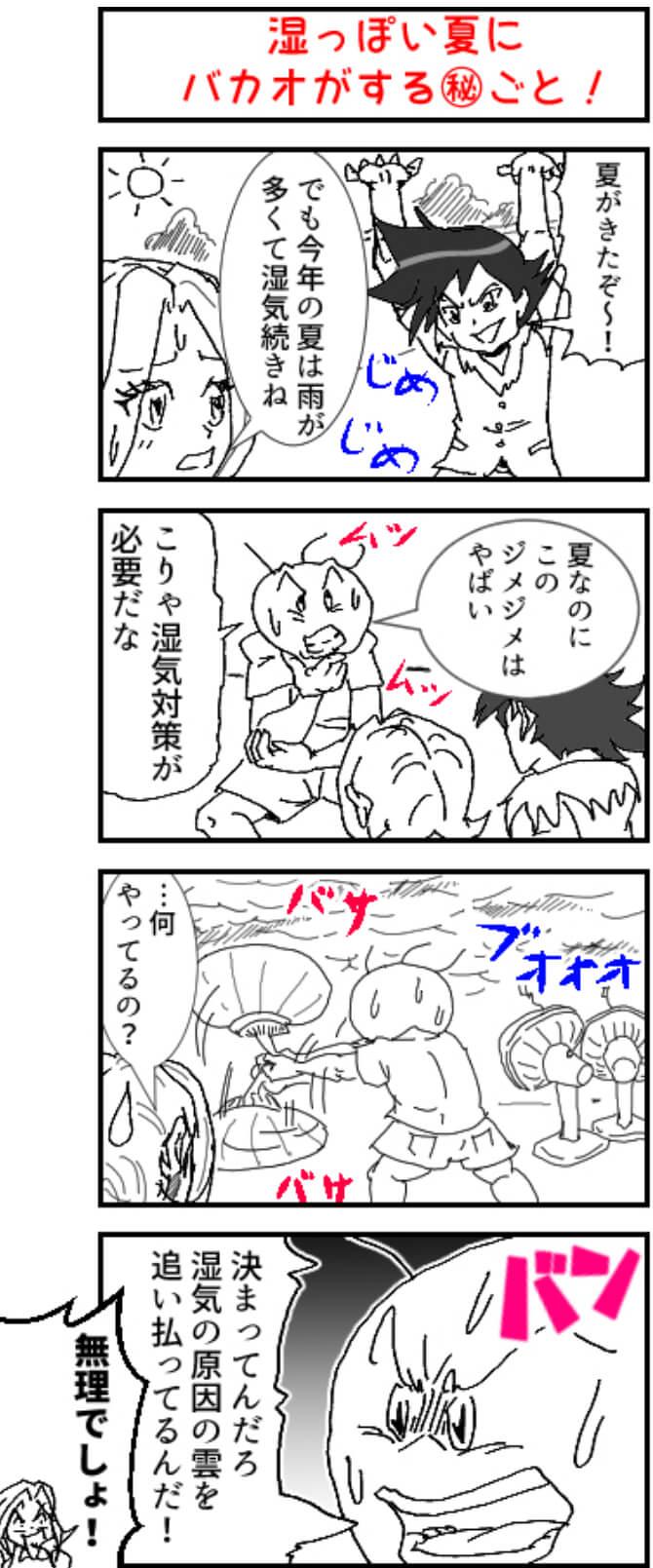 バカオくん,四コマ漫画