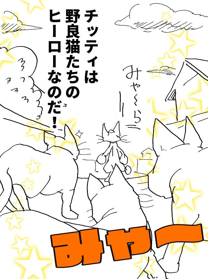 猫,漫画,ボス