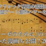 クラシック音楽,感動