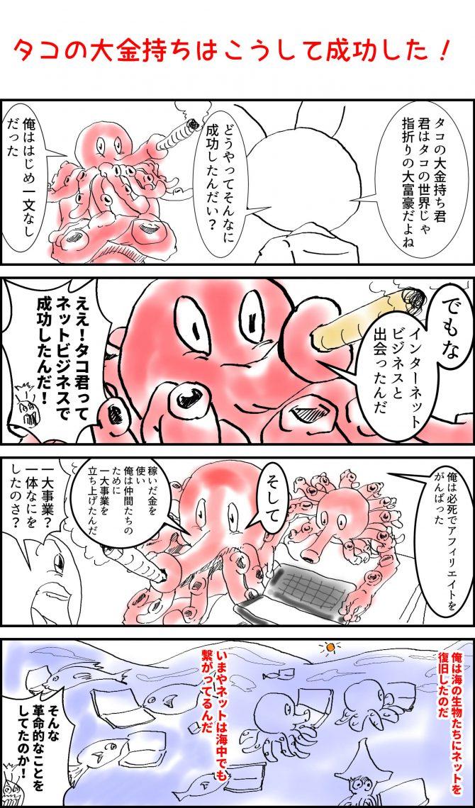 タコ,キャラクター,漫画