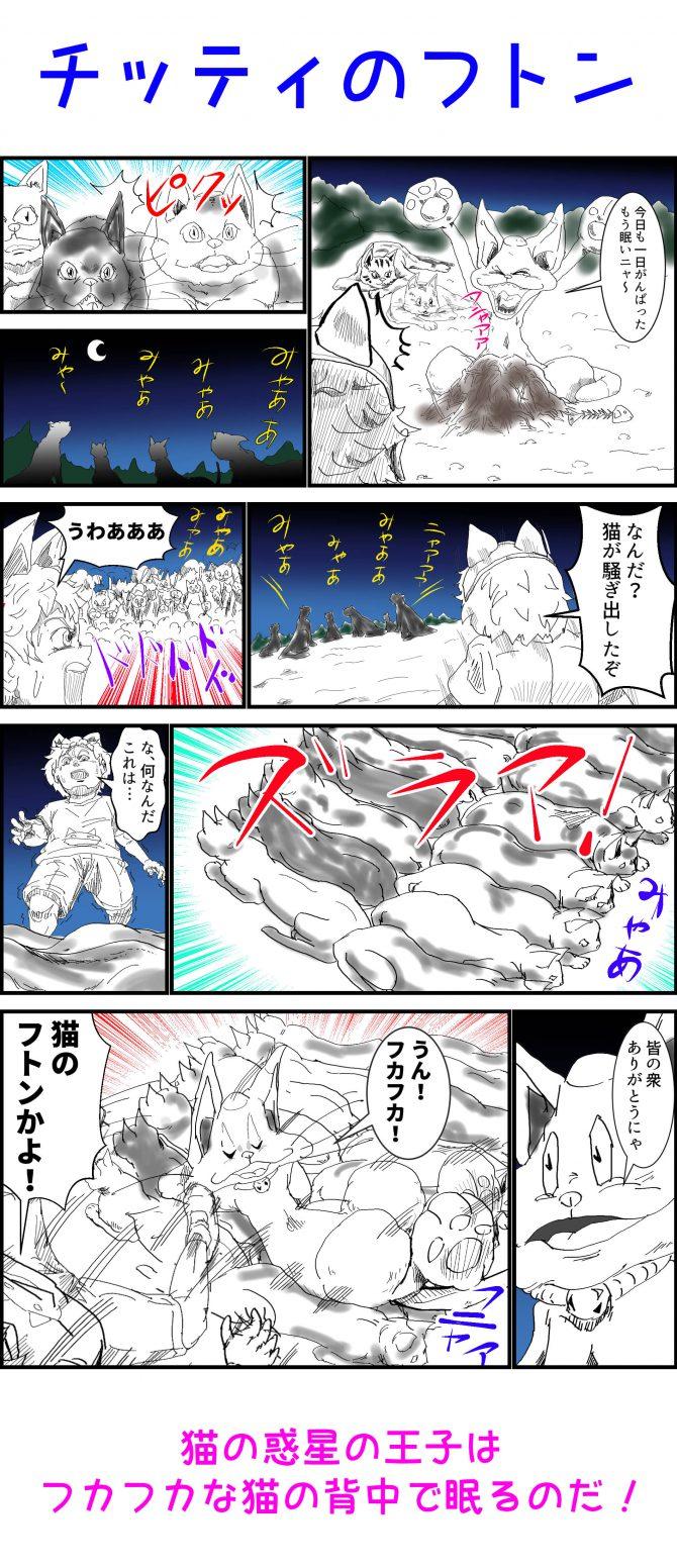 猫のチッティ,5話