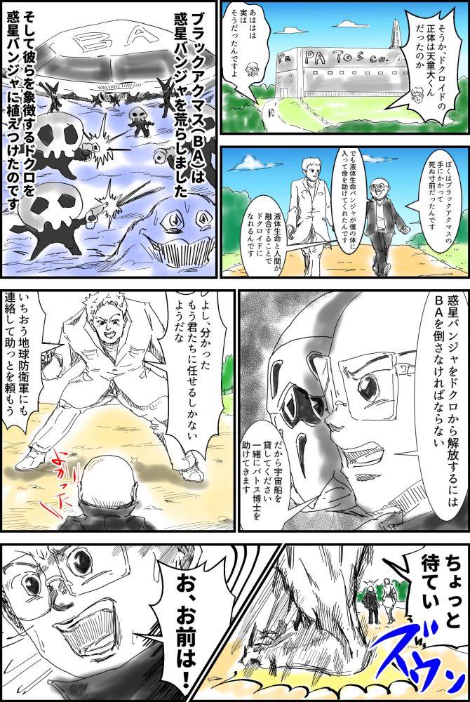 変身!ドクロイド,月世界大戦争編,12話