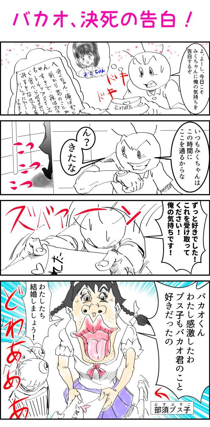 告白,4コマ漫画