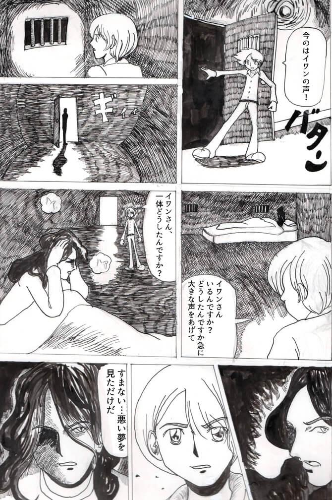 囚人,漫画