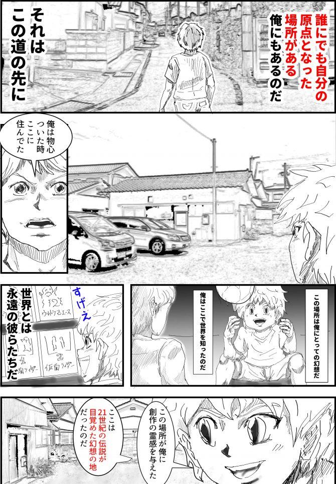 1ページ,エッセイ漫画,伝説の目覚め