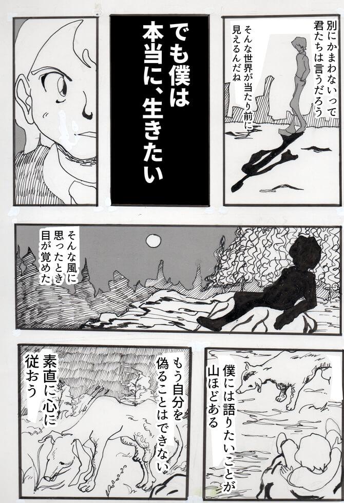 無人列車,漫画
