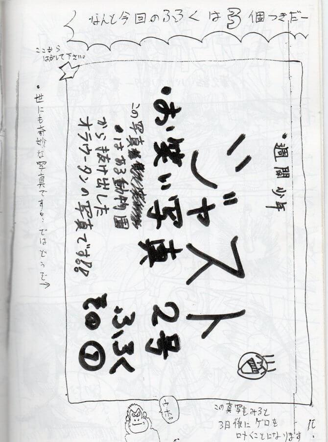 真バカオクエスト,2話,週刊少年ジャスト