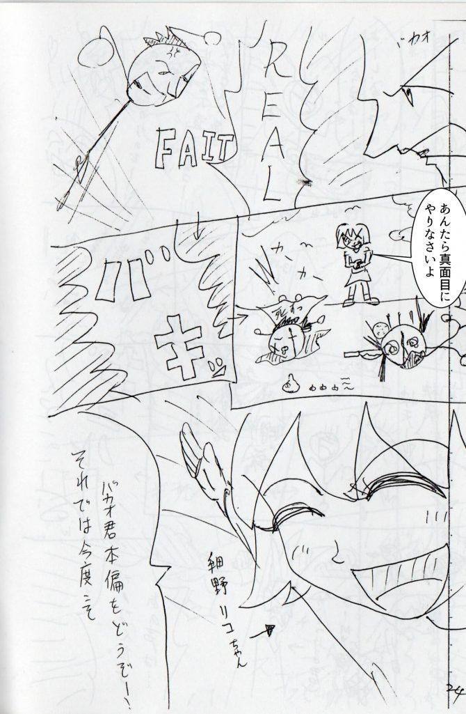 もっとがんばれ!バカオ君,特別読み切り漫画,週刊少年ジャスト2号
