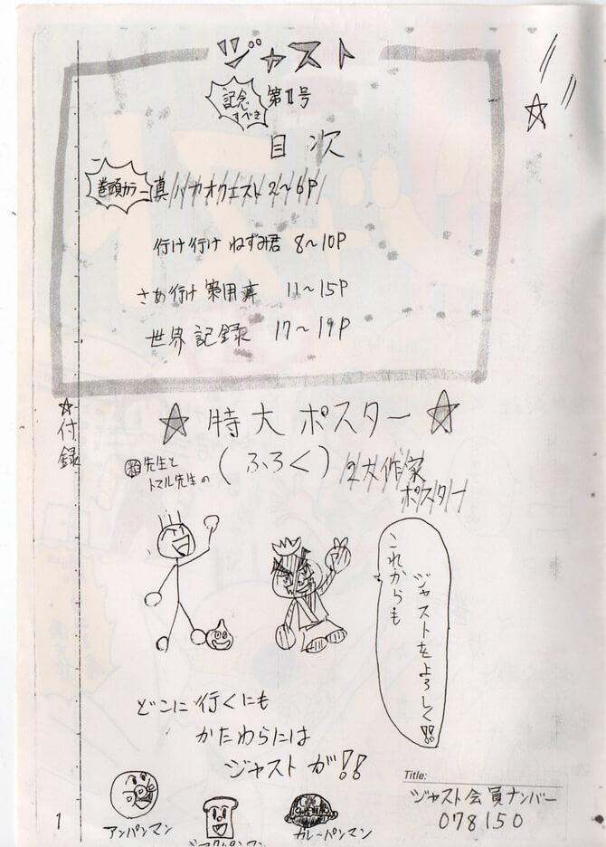 週刊少年ジャスト1号