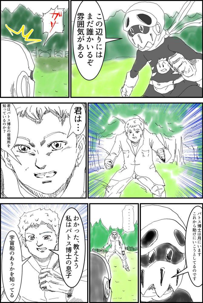 変身!ドクロイド,月世界大戦争編,11話
