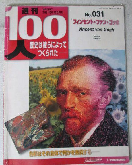 週刊100人,歴史は彼らによって作られた