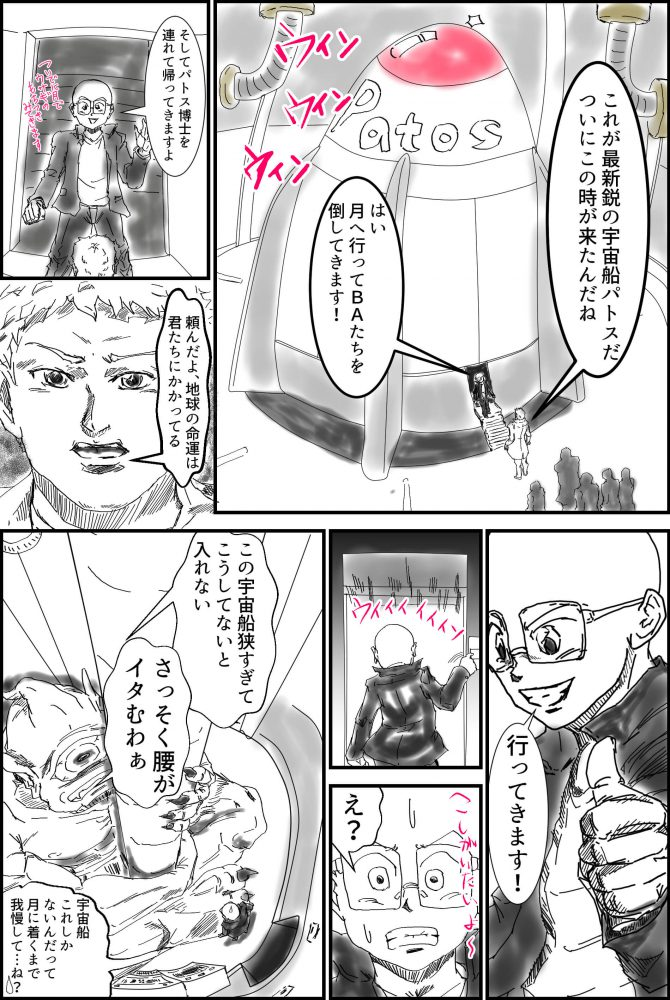 変身!ドクロイド,月世界大戦争編,14話