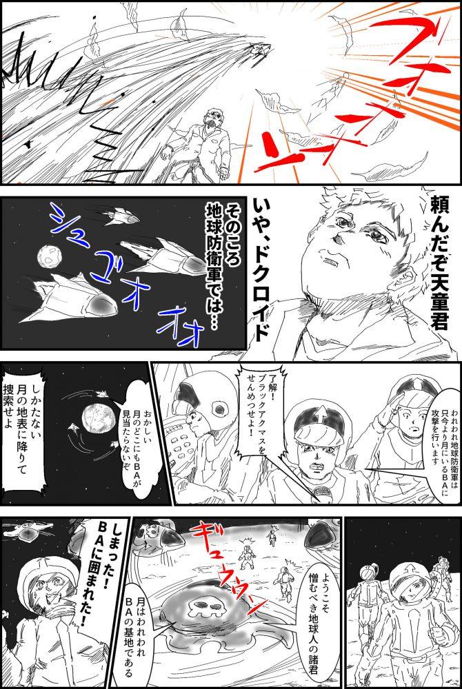 変身!ドクロイド,月世界大戦争編,15話