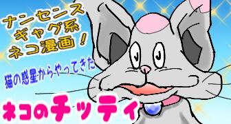 ネコのチッティのバナー画像
