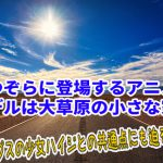 太陽が輝いている夏空の画像