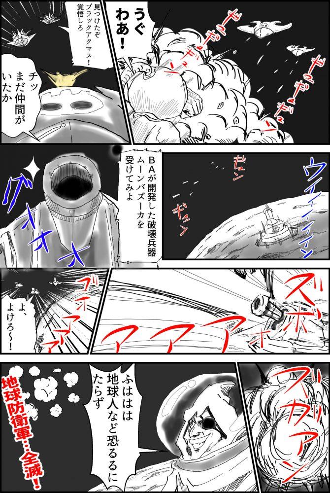 変身!ドクロイド~月世界大戦争編16話の漫画