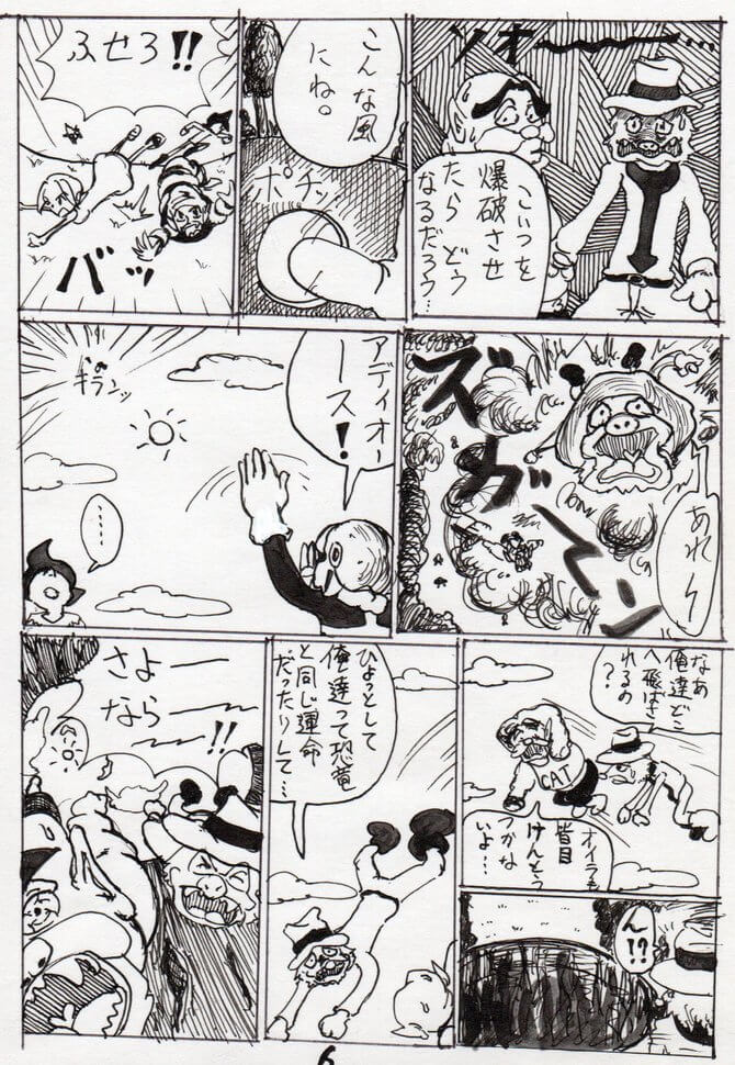 変身!ドクロイダー,12話,週刊少年ジャスト