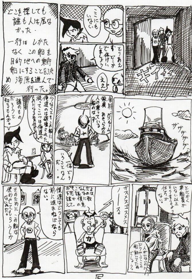 変身!ドクロイダー,14話,週刊少年JUST14号