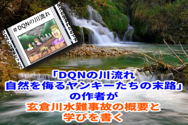 dqnの川流れ,自然を侮るヤンキーたちの末路