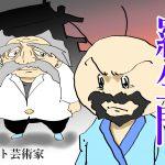バカオが主人公の漫画「羅生門」のイラスト画像