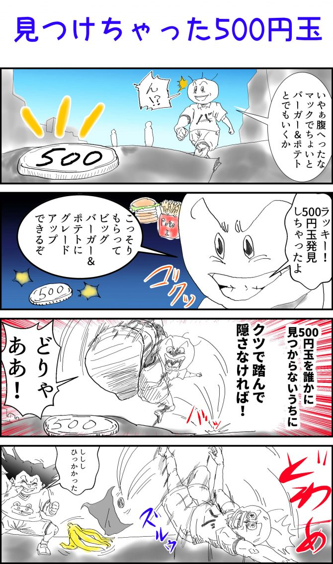 500円,漫画