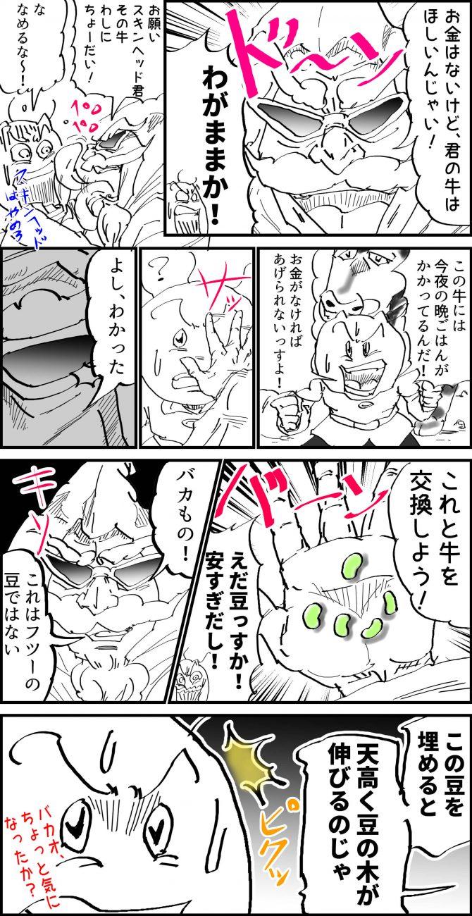 ジャックと豆の木の漫画