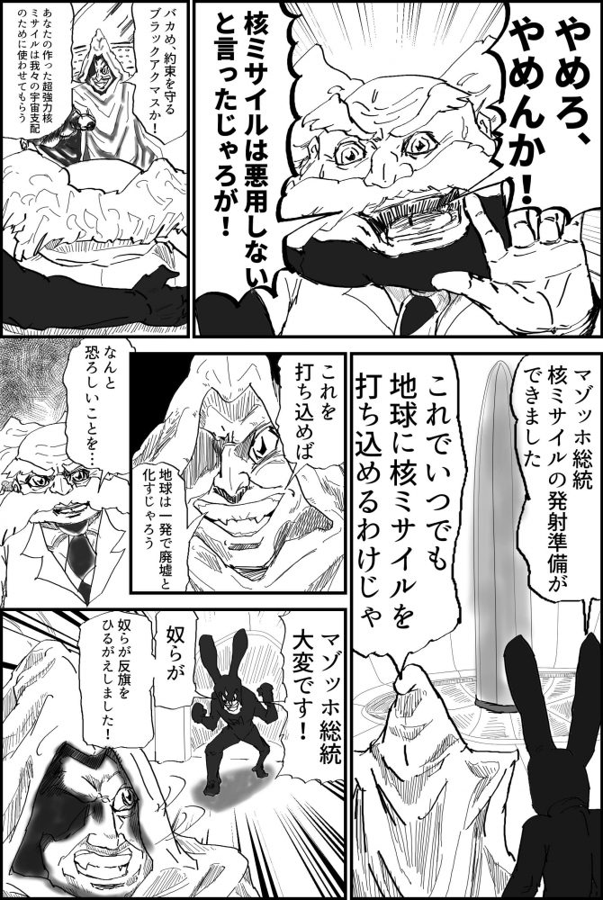 変身!ドクロイド~月世界大戦争編第17話の漫画画像
