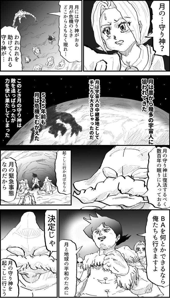 月の守り神,漫画