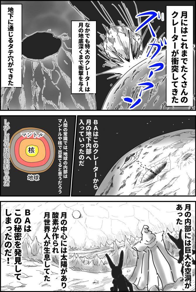 漫画「変身!ドクロイド~月世界大戦争編」第18話「月の内部」の巻