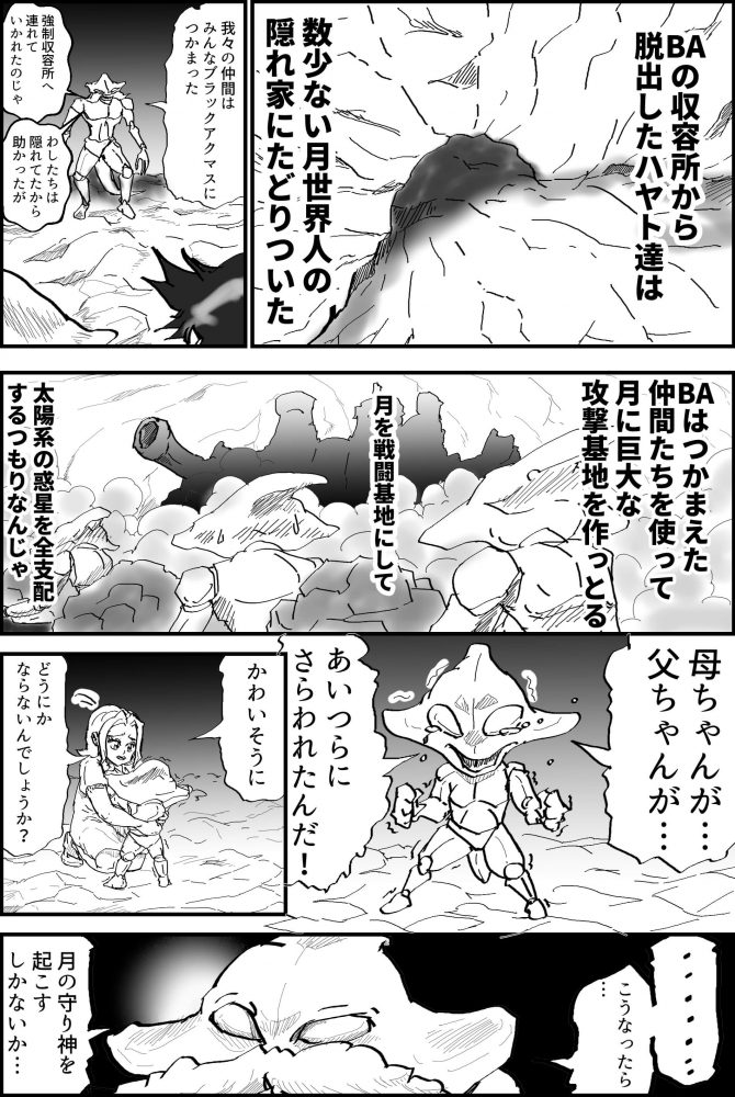 漫画「変身!ドクロイド~月世界大戦争編」21話