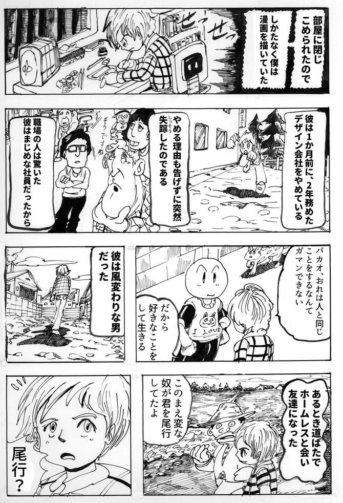主人公,孤独,漫画