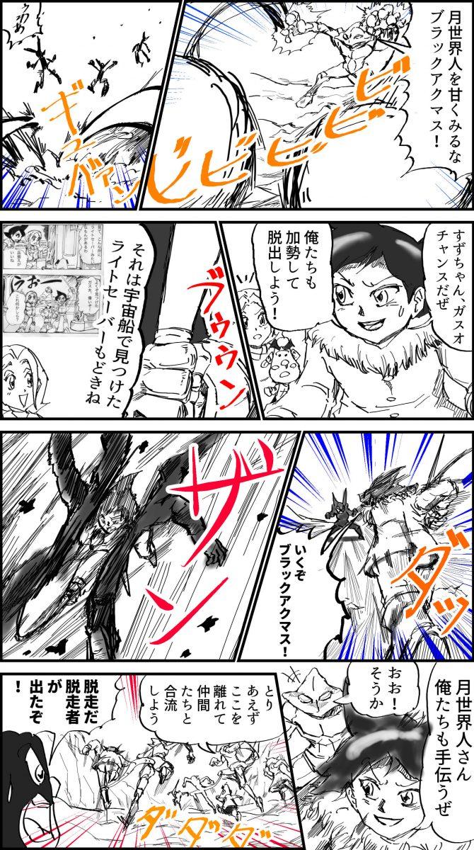 変身!ドクロイド~月世界大戦争編第20話の漫画